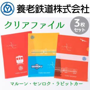 養老鉄道 クリアファイル 3種セット|nisimino-shop