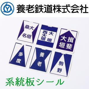 養老鉄道 系統板シール|nisimino-shop