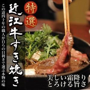 お年賀ギフト 牛肉 リブロース 近江牛 すき焼き 300g ...