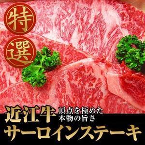 お中元ギフト 牛肉 近江牛 サーロイン ステーキ 120g×...