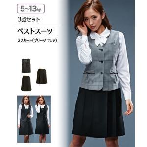 事務服・ベストスーツ 5-13号 事務服 ベストスーツ 3点セット 2スカート(プリーツ フレア)5...