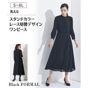 喪服 ブラックフォーマル 礼服 レディース ワンピース 送料無料 S-8L 洗える 大きいサイズ ニ...