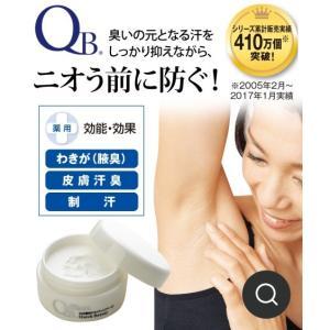 制汗剤 QB薬用 デオドラント クリーム ボディケア 30g+5gクリーム付 ニッセン nissen