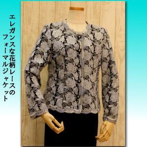 フォーマル ジャケット  ハイミセス 品のある ケミカル レース素材 お母様 お婆様 衣装 をお探しの方に ミセス向け 50代 60代 70代 nissenren-numazu