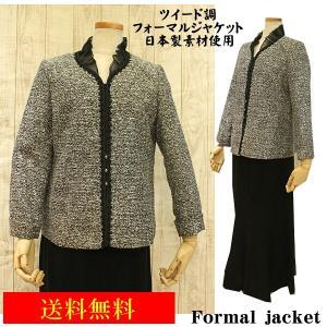 ミセス フォーマルジャケット お洒落 品の良い ツイード素材 50代 60代 70代 お母様 お婆様 衣装に nissenren-numazu