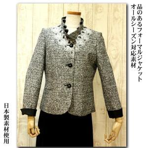 ミセスフォーマルジャケット ツイード素材 スタンドカラー 日本製素材使用 綿入りオールシーズン対応 50代 60代 70代 nissenren-numazu