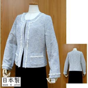 綿ツイード ノーカラージャケット シャネルジャケット フォーマルに 日本製 きれいな サックスブルー 結婚式 食事会などに ミセス向け お母様 お婆様の衣装に nissenren-numazu