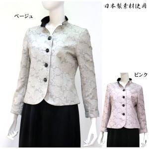 フォーマルジャケット 花柄 ジャガード 単品 日本製素材 使用 品と光沢のある素材 結婚式 食事会 お母様 お婆様の衣装 ミセスファッション 50代 60代 70代 nissenren-numazu