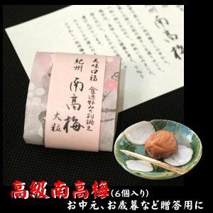南高梅 紀州梅干し 木箱入り 贈答用 1粒ごとに個別包装した至福の味わい 大粒6個入り nissenren-numazu