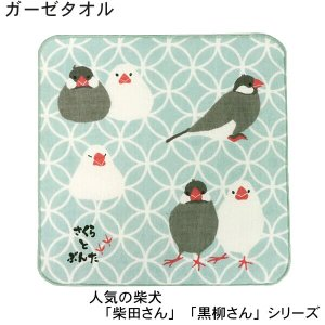 柴犬 人気シリーズ 柴田さんのお友達のガーゼ素材ハンドタオルです。 縁起の良い七宝柄 小鳥 文鳥のさ...