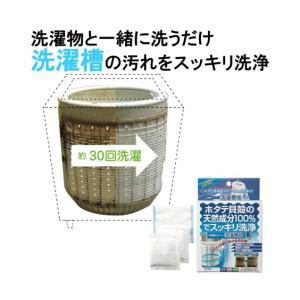 バス・トイレ・洗濯用品 ホタテ貝からつくられた洗濯槽快 替用2包組  ニッセン nissen