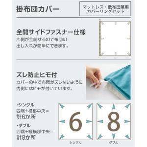 寝具 綿混カバーリングセット 年中 布団カバーセット 布団 カバー 無地調 シングル ニッセン|nissenzai|05