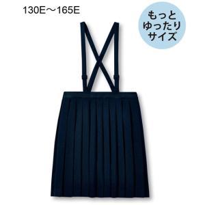 9cccedb612e38 制服 キッズ もっとゆったりサイズ プリーツ スカート 肩ひも調節 サイズ 年中 通園 通学 身長130 140 150 160 165cm ニッセン