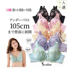 【カラー】黒系/ピンク系/アイボリー系/ラベンダー系/サックス系  【サイズ】E85/E90/E95...