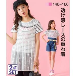 6d1ac7f7b16e9 ワンピース キッズ 2点セット レースキャミワンピ+ Tシャツ 女の子 子供服・ジュニア服 トップス 身長140 150 160cm ニッセン