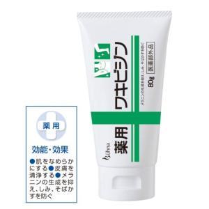 ビューナ 薬用ワキビジン ボディケア ニッセン nissen