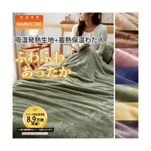 毛布 シングル ウォームコア 吸湿発熱×蓄熱保温わた あったか2枚合わせ中わた入 __  シングル ニッセンの画像