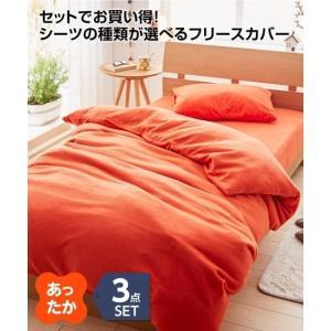 【カラー】マンダリンレッド/グリーン/ブラウン/ネイビー  【サイズ】和式用ダブル4点セット/ベッド...