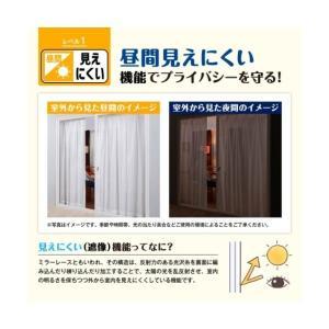 カーテン 全サイズ均一価格・昼間見えにくいレースカーテン ニッセン nissen|nissenzai|10