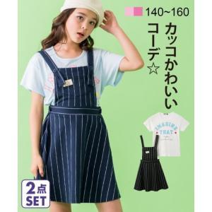 5b153f93d001d キッズ 2点セット ジャンパー スカート + Tシャツ 女の子 子供服・ジュニア服 トップス 身長140 150 160cm ニッセン