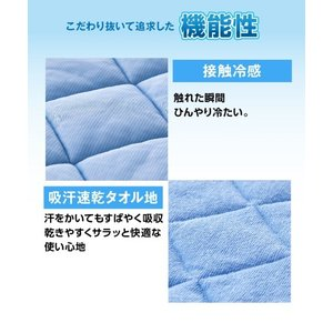 接触冷感× 吸汗速乾 タオル 地リバーシブル敷 パッド 年中  シングル ニッセン|nissenzai|06