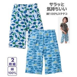 f0789f15db52b6 パジャマ キッズ 綿100% ステテコ ルーム パンツ 2枚組 男の子 子供服 肌着 ボトム 身長100/110/120/130cm ニッセン