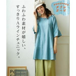 【カラー】モカ/ターコイズ  【サイズ】LL/3L  【素材】品質=綿100%(織物 ダブルガーゼ)...