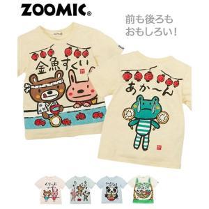 7906ce9075bc3 トップス・チュニック ZOOMIC(ズーミック)夏のおもしろ前後プリント半袖Tシャツ(男の子・女の子 子供服)