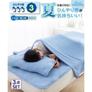 【カラー】ブルー/ピンク  【サイズ】シングルセット  【備考】 【クールケット】シングル:(約)幅...