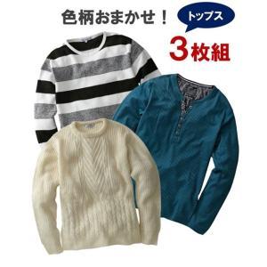 トップス・ワイシャツ 色柄おまかせデザイントップス3点セット(セーター+デザイン長袖Tシャツ2枚) ...