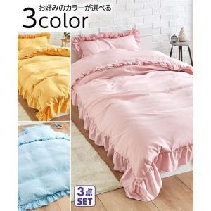 【カラー】ピンク/イエロー/ブルー  【サイズ】和式用シングル3点セット/ベッド用シングル3点セット...