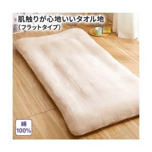 【カラー】ホワイト/サックス/ピンク  【サイズ】ダブル  【素材】●品質:パイル部分=綿100%、...