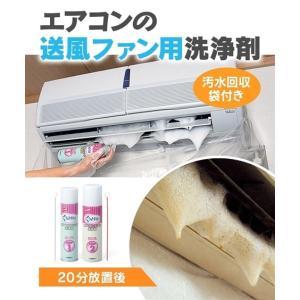 くうきれいエアコンファン洗浄剤 掃除 洗濯 ニッセン