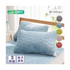 ひんやり とろみ 気持ちいい 吸汗速乾 タオル地 レーヨン100% 枕パッド 同色2枚組 夏 43×...