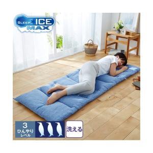 洗える 接触冷感 ごろ寝マット 夏 約65×180cm ニッセン nissen