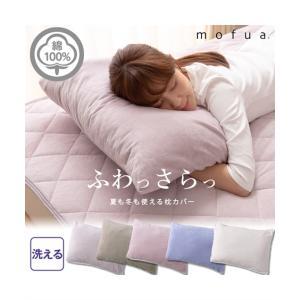 mofua 夏でも冬でも ふわさら 枕カバー 中かぶせ式タイプ ピロー43×63cm ニッセン nissen|ニッセン PayPayモール店