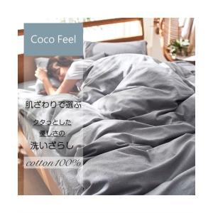 寝具 掛け布団カバー Coco Feel 先染め 洗いざらし 綿100% クタッと感 たまらない 無地 シングル ニッセン nissen