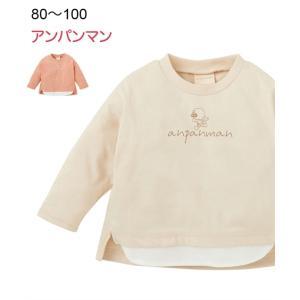 アンパンマン Tシャツ カットソー キッズ 裾レイヤード 長袖 男の子 女の子 ベビー服 子供服 身...