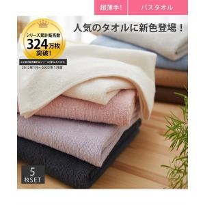 バスタオル 乾きやすい 超薄手 5枚セット デイリーシリーズ 約60×120cm ニッセン nissen|ニッセン PayPayモール店