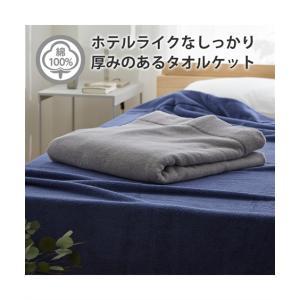 タオルケット ホテルライク ふんわり感 コットン100% シングル ニッセン nissen