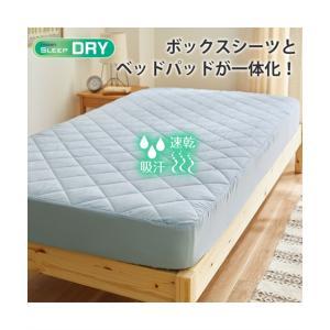 ベッドパッド 吸汗速乾 ボックスシーツ 一体型 夏 シングル ニッセン nissen|ニッセン PayPayモール店