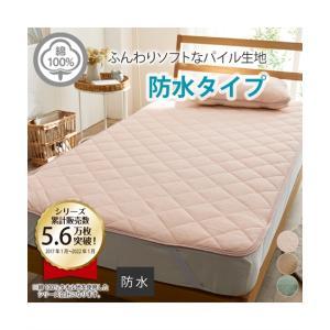 敷きパッド 洗える 防水 綿100% タオル地 シングル ニッセン nissen|ニッセン PayPayモール店