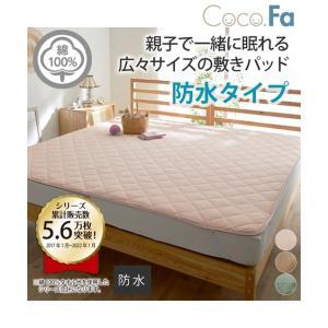 敷きパッド ファミリーサイズ 洗える 防水 綿100% タオル地 5人用 280cm ニッセン nissen|ニッセン PayPayモール店