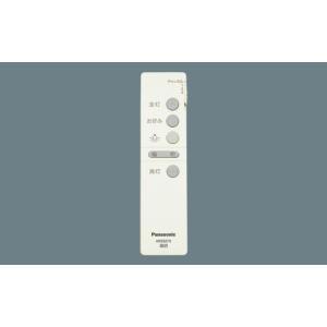 HK9327K別売リモコン(明るさ調節)(3CH)パナソニックPanasonic|nisshoelec