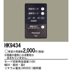 買い足しリモコンHK9434パナソニックPanasonic|nisshoelec