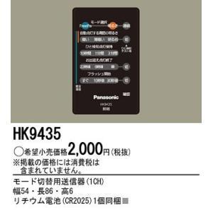 HK9435別売リモコン(1CH)パナソニックPanasonic|nisshoelec