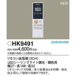 HK9491別売リモコン(調光・調色用)(3CH)パナソニックPanasonic|nisshoelec