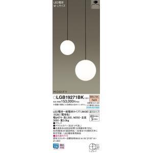 (直付)MODIFYモディファイ 吹き抜け用LEDシャンデリア LGB19271BK (電球色)(電気工事必要)パナソニック Panasonic|nisshoelec