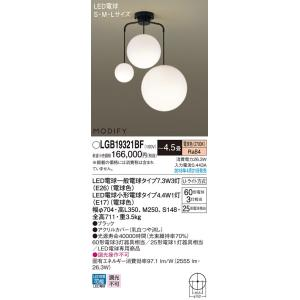 MODIFYモディファイ LEDシャンデリア LGB19321BF (電球色)(U-ライト方式)パナソニック Panasonic|nisshoelec