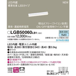 LGB50060LB1 (ライコン別売)LEDベーシックラインライト(昼白色)(電気工事必要)パナソニックPanasonic|nisshoelec